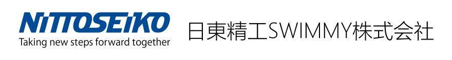 日東精工SWIMMY株式会社